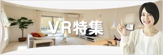 VR特集外観